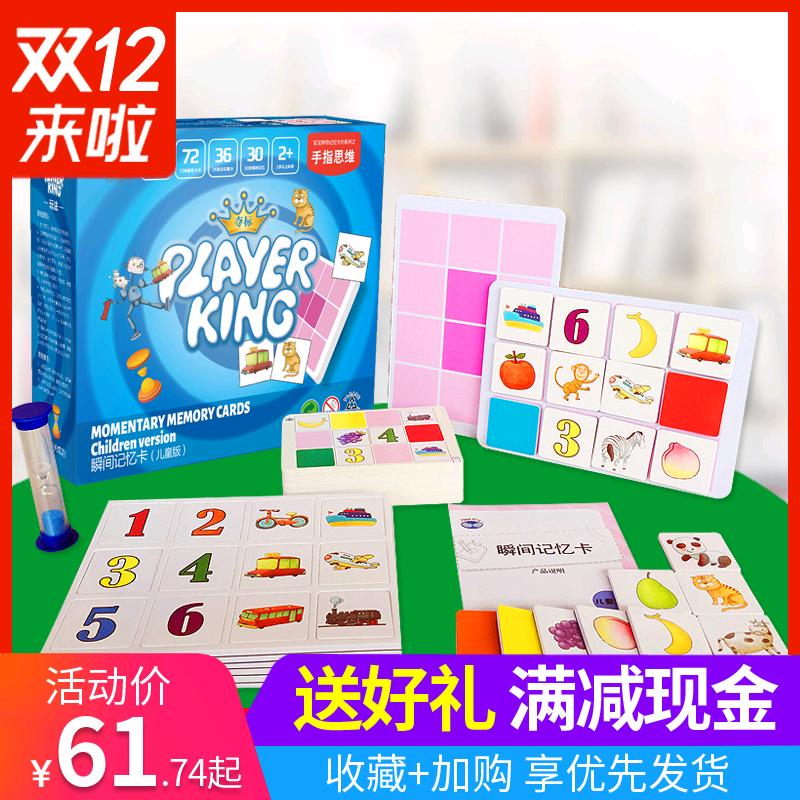 儿童瞬间记忆卡片全脑开发右脑玩具注意力训练早教闪卡教具宫格板