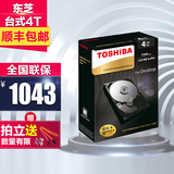 Toshiba / Toshiba HDWE140AZSTA 4T boxed desktop mechanical hard disk 128 large cache game drawing