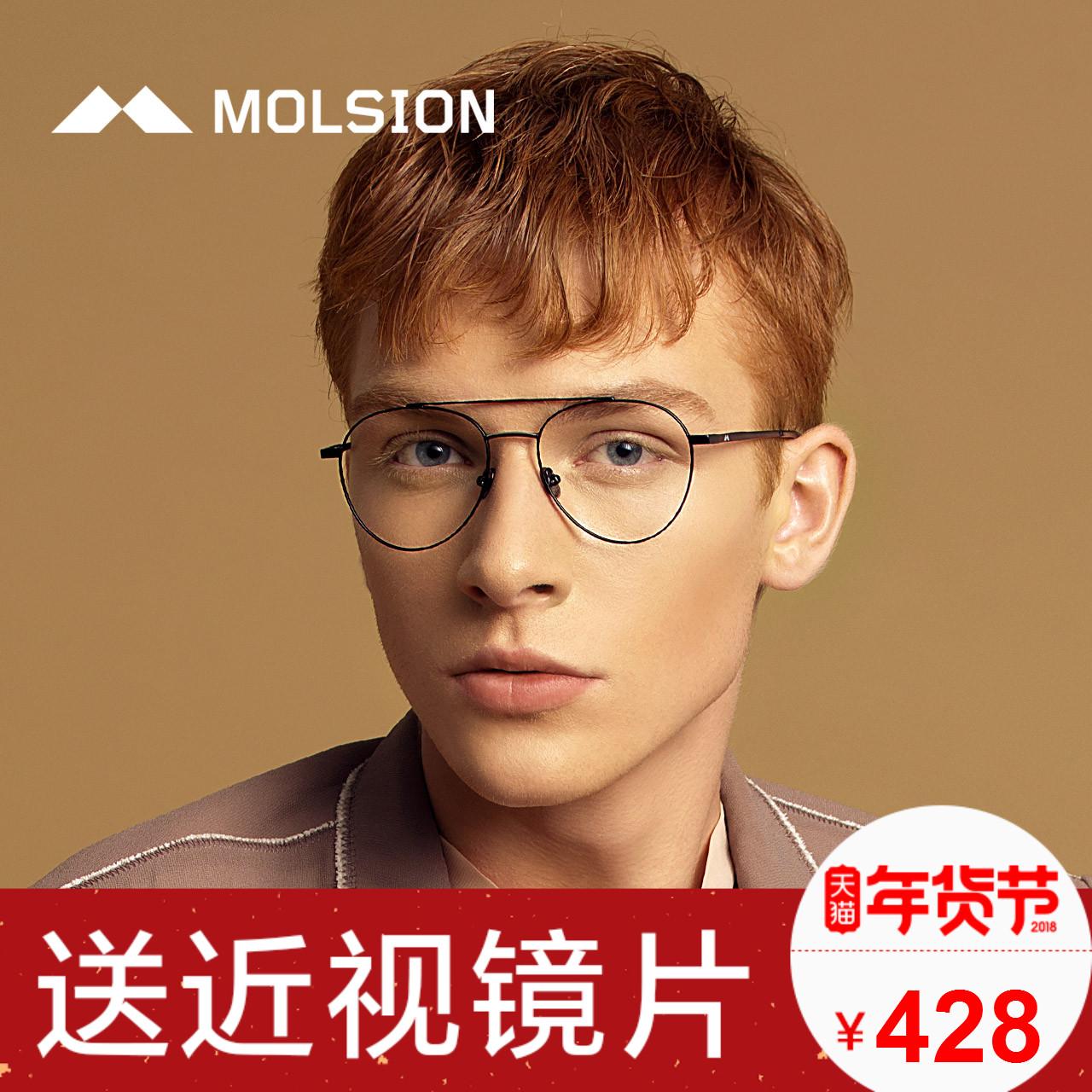 Molsion陌森明星同款近视眼镜架新款复古圆框男女款眼镜框可配镜
