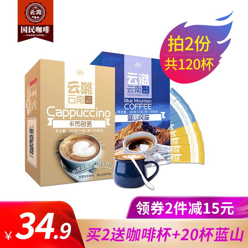 云潞 蓝山卡布奇诺组合速溶咖啡粉咖啡 条装咖啡50条700克