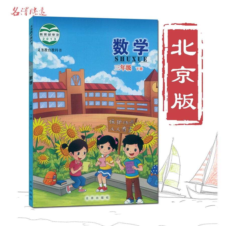 小学 课本 三年级 下册 数学 北京 改版 年级 出版社 义务 教育 教科书 教材