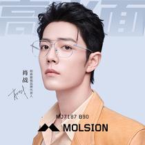 【耀眼镜】陌森官方近视眼镜男夏季眼镜架眼镜框女光学镜MJ7187
