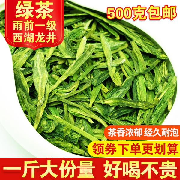 雨前一级西湖龙井茶叶2017新茶正宗杭州春茶茶农直销绿茶500g散装