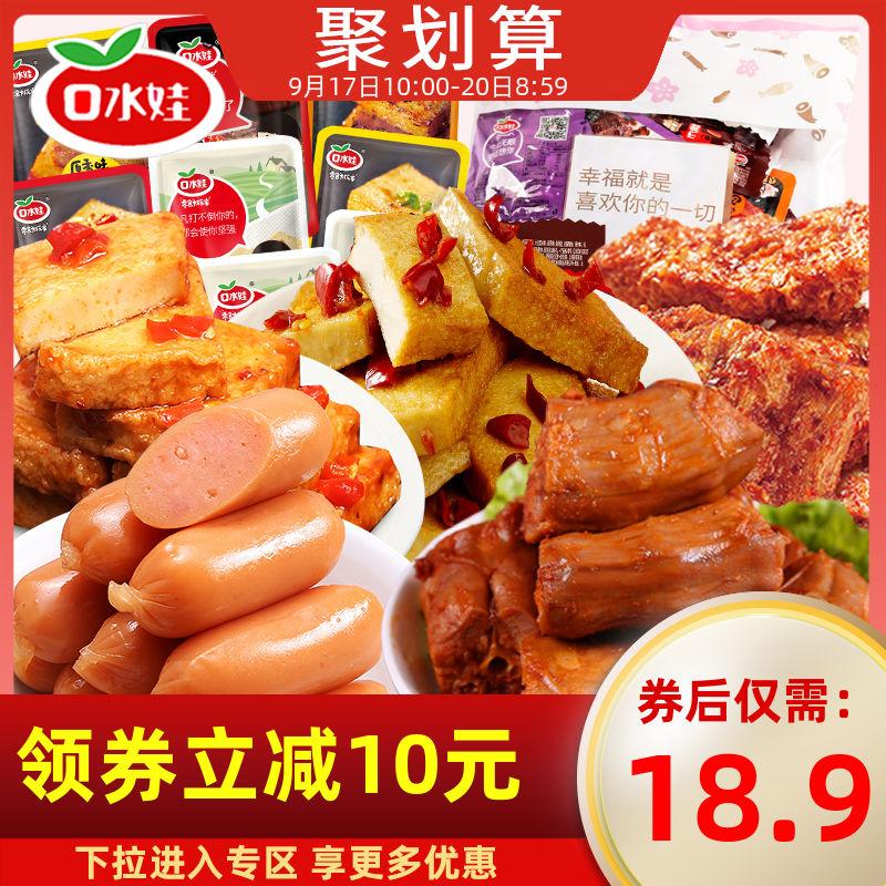 口水娃零食小吃大礼包麻辣条鱼豆腐香菇豆干散装一箱吃的休闲食品