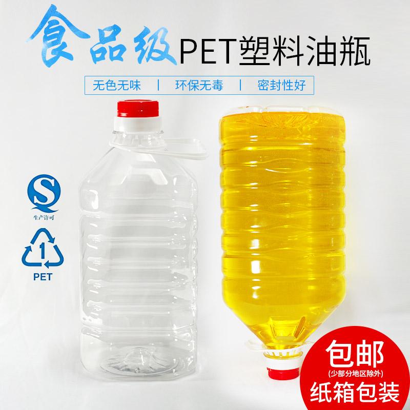 2.5L/2.8升5斤装塑料油瓶酒桶酒壶油瓶子PET食品级花生油桶酱醋桶