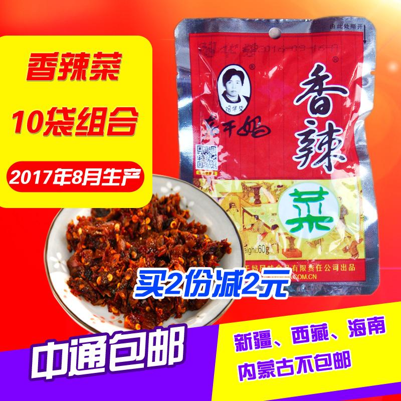 老干妈 香辣 饭菜 泡菜 咸菜 贵州 特产