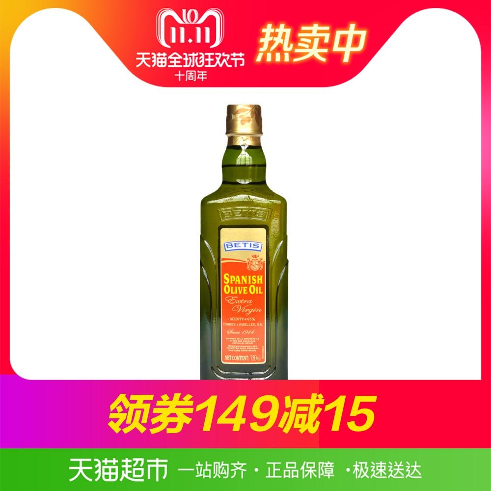 西班牙原装进口BETIS贝蒂斯特级初榨橄榄油750ML纯正食用油