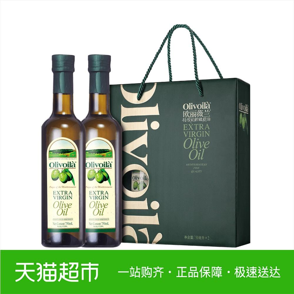 欧丽薇兰 特级初榨橄榄油简装礼盒750ml*2 食用油