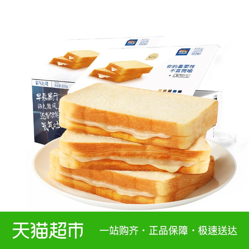 三只松鼠 氧气吐司面包800g/整箱夹心吐司口袋手撕面包早餐点心