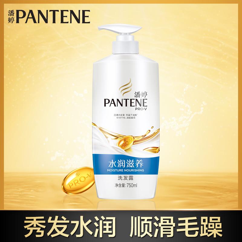 潘婷氨基酸水润滋养洗发水/露750ml修护干枯补水顺滑改善毛躁