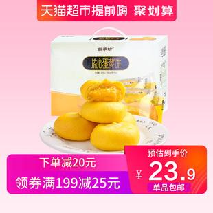 2倍购南萃坊21枚流心蛋黄饼850g整箱蛋黄派雪媚娘酥饼蛋黄酥 礼盒