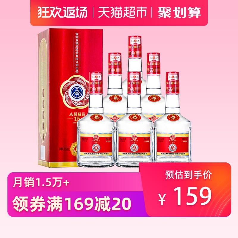 五粮液股份酒A级精品52度500ml*6瓶整箱浓香型白酒送礼送长辈