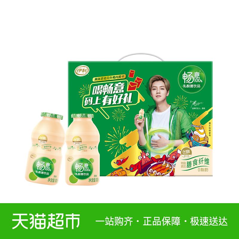伊利 畅意100%原味乳酸菌100ml*30瓶 益生菌酸奶饮品