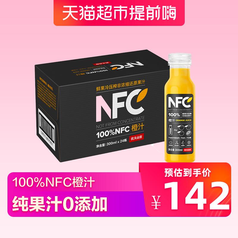 农夫山泉100%NFC橙汁300ml*24瓶/箱非浓缩还原果汁礼盒