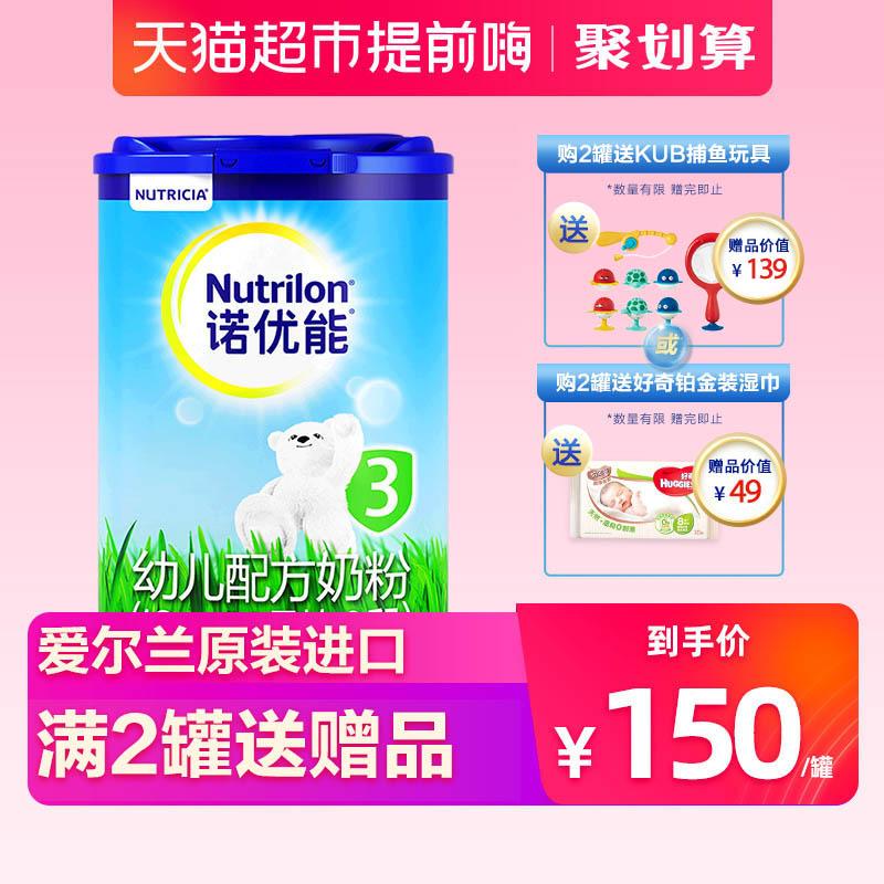 【直播中专属特惠】官方Nutrilon/诺优能 幼儿配方奶粉3段 800g