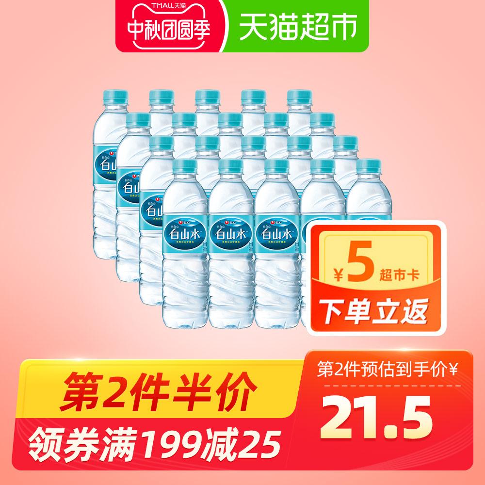 【张新成推荐】农心白山水天然饮用纯净矿物质水母婴水500ml*20瓶