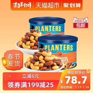 planters gentleman canned daily nuts honey cashew nuts mixed nuts new year snacks 283g 2 cans