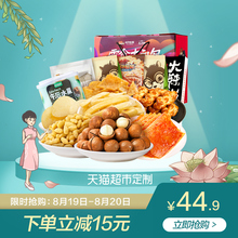 Three Squirrels Giant Snack Gift Bag 1100g Nut Gift Box Net Red Snack for Girlfriend on Mid-Autumn Festival