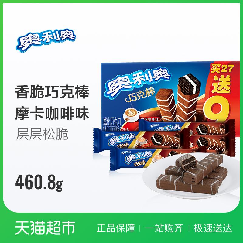 亿滋 奥利奥威化饼干巧克棒460.8G摩卡咖啡味27+9条年货