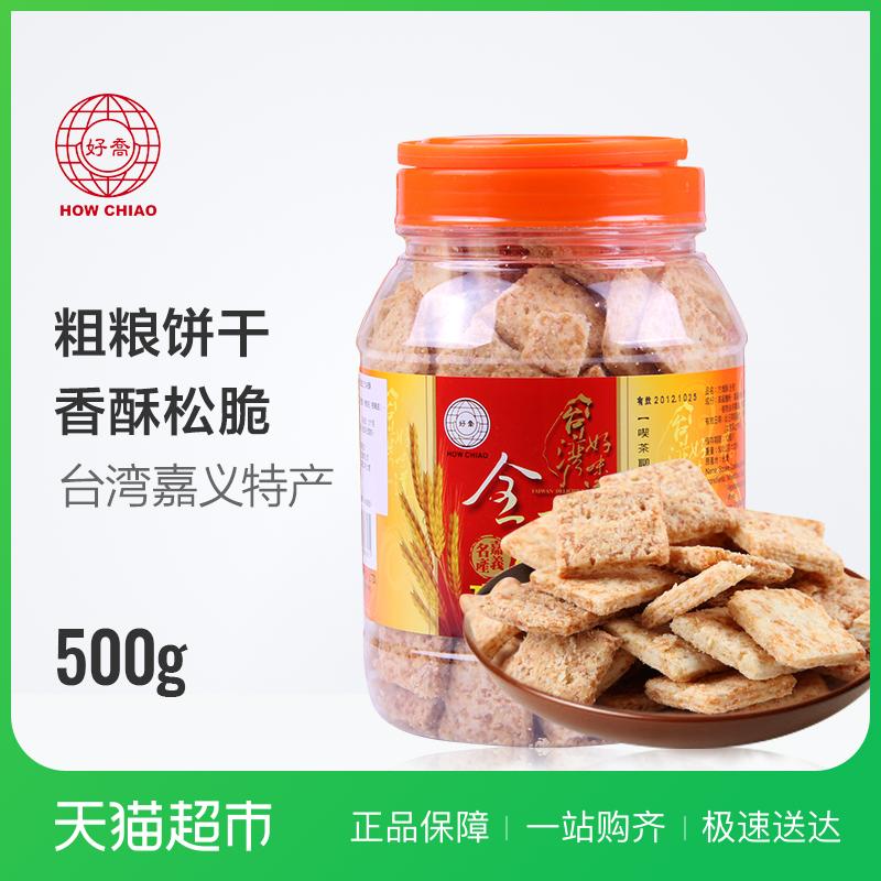 台湾进口好乔牌方块酥全麦饼干500g/罐特产粗粮零食糕点点心年货