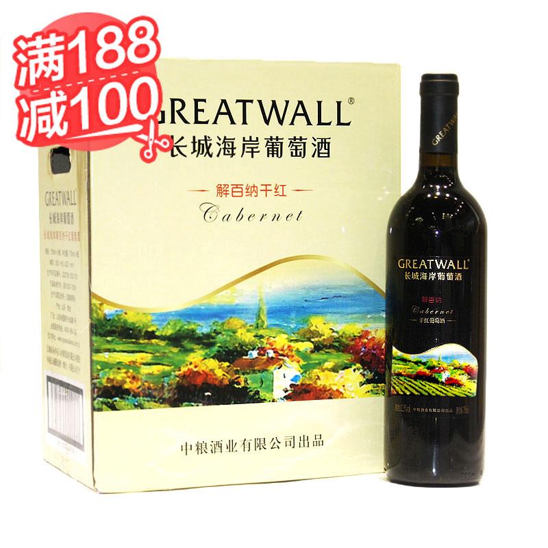 中粮长城 红酒整箱 干红葡萄酒海岸解百纳6支装750ml*6瓶 国产