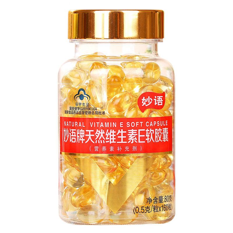 妙语天然维生素E软胶囊0.5g*160粒女性中老年保健品