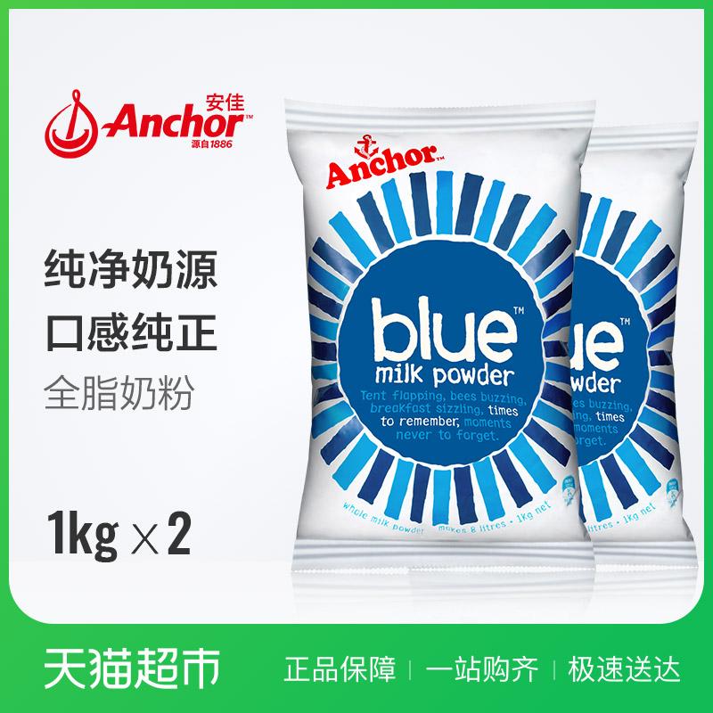 新西兰原产原装进口全脂奶粉Anchor安佳1KG*2袋