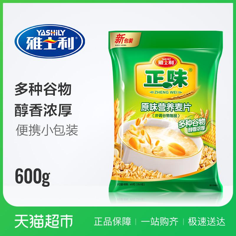 雅士利正味原味营养麦片600g儿时的味道精装实惠
