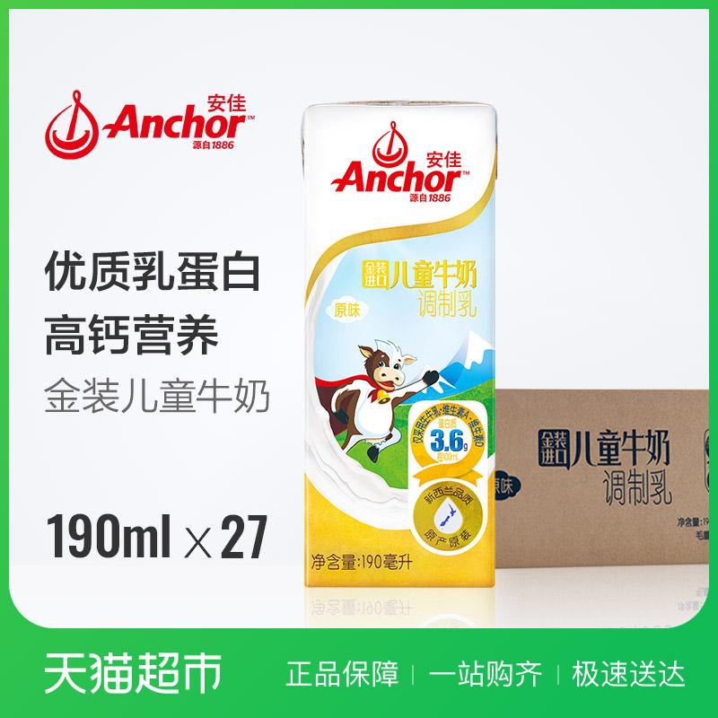 新西兰进口儿童牛奶安佳金装儿童牛奶190ml*27盒