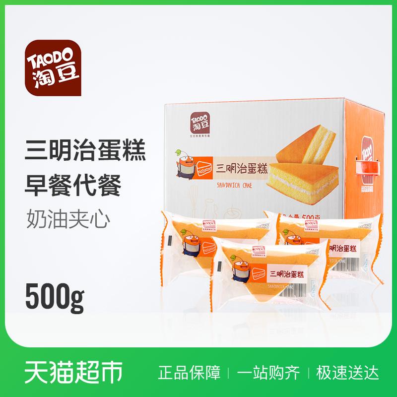 淘豆三明治蛋糕500g整箱夹心紫米面包手撕包蒸蛋糕早餐年货礼盒