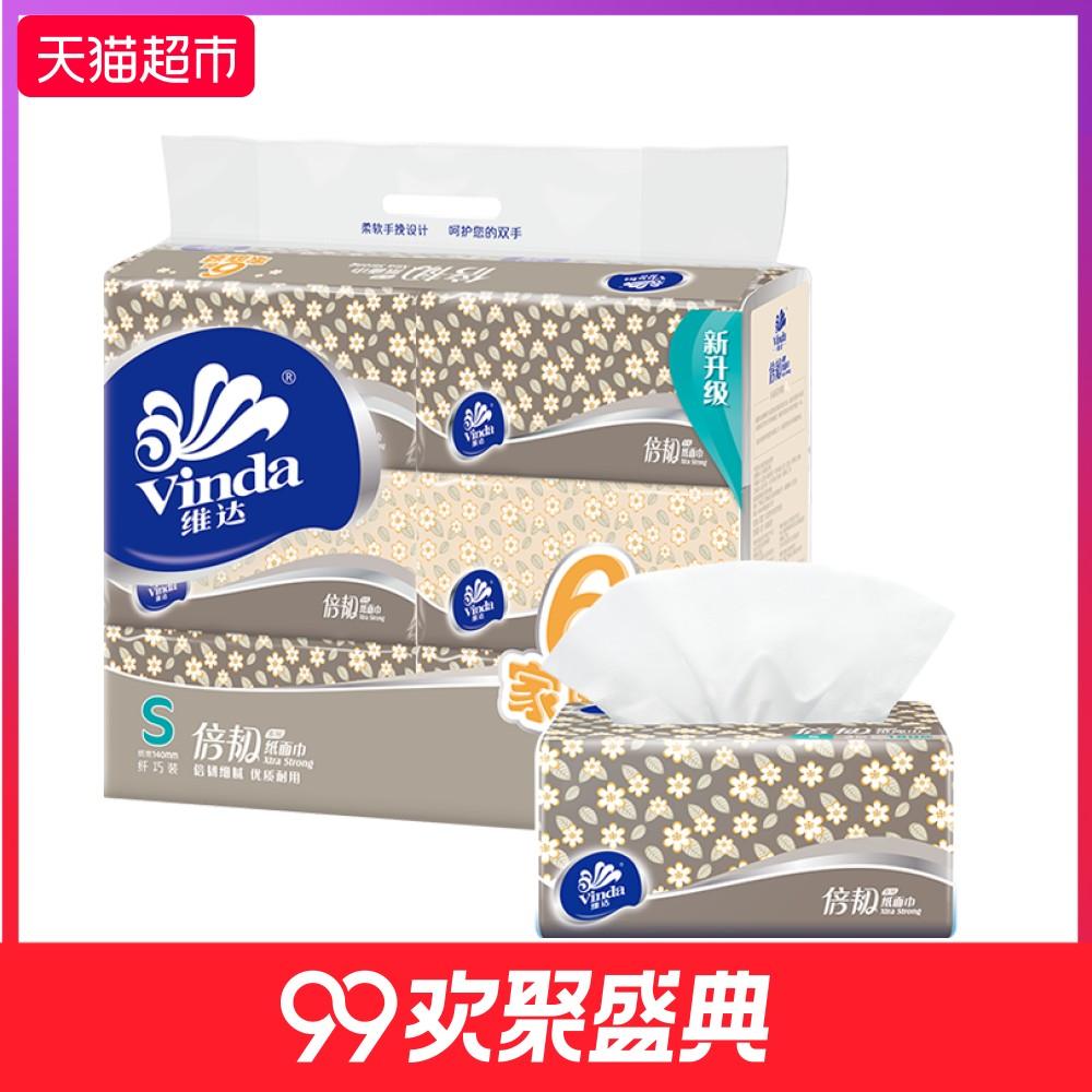 维达倍韧抽纸软包面巾纸2层180抽6包卫生纸面巾纸 纸品
