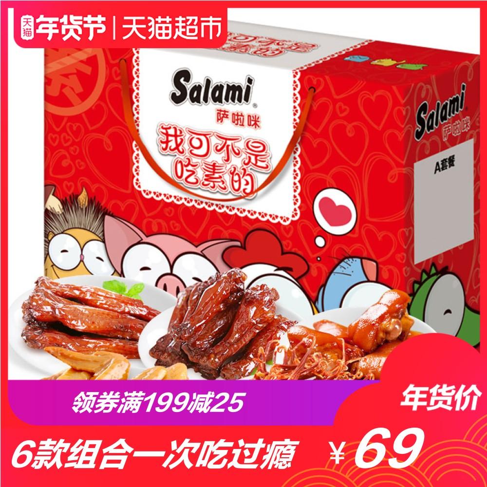 萨啦咪鸭舌鸡腿鸡翅猪蹄440g肉干零食年货礼物礼盒