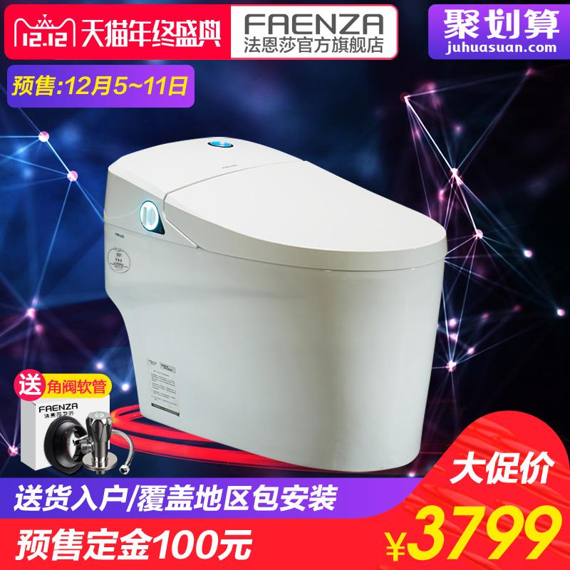 法恩莎卫浴 一体智能坐便器 自动冲水暖风烘干座圈加热fb16165
