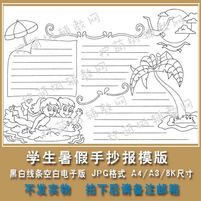 学生快乐暑假手抄报黑白线条涂色小报模版a4/a3/8k jq
