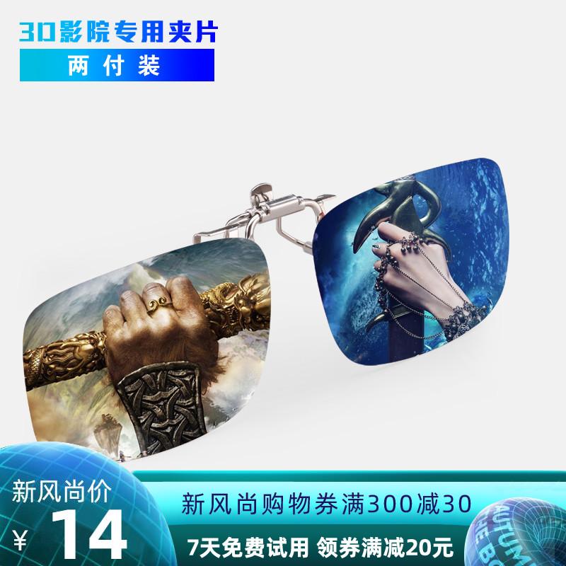 3d眼镜夹片偏光电影院专用 reald三d立体imax电视通用近视眼睛