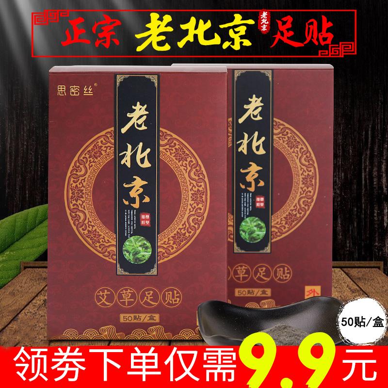 老北京足贴50贴/盒艾草叶脚足底祛湿去湿气减脂改善睡眠
