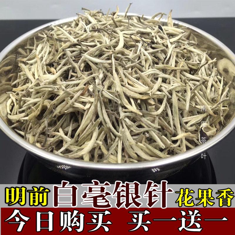 茶叶 福鼎白茶 2018新茶 白毫银针 高山特级银针月光白125g包邮