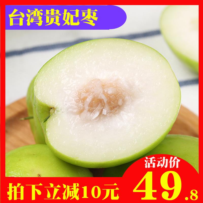 脆甜多汁台湾贵妃枣5斤牛奶大青枣蜜枣冬枣苹果枣当季新鲜水果甜