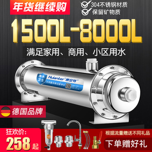 Huiante stainless steel ultrafiltration central water purifier household villa factory large flow whole house tap water filter