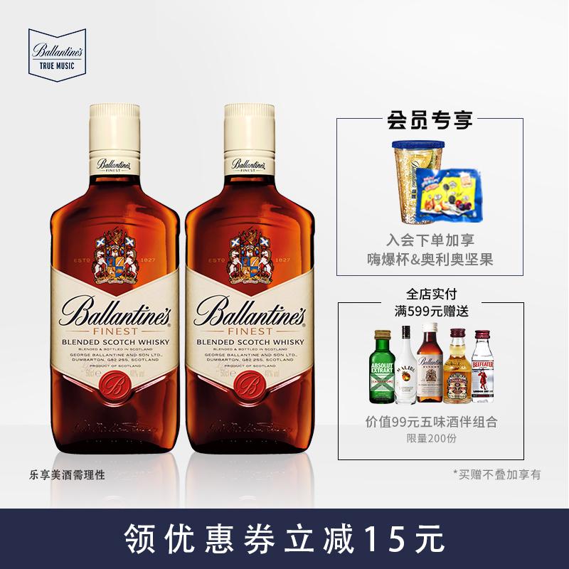 Ballantine's百龄坛特醇威士忌500ml*2新烈酒洋酒基酒 正品进口