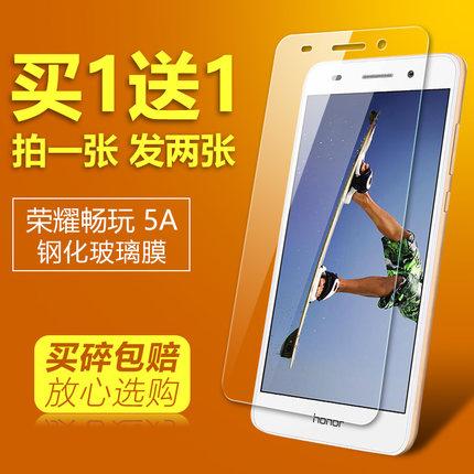 华为荣耀畅玩5A手机膜CAM-TL00H钢化膜AL玻璃CL高清A5贴模UL10莫