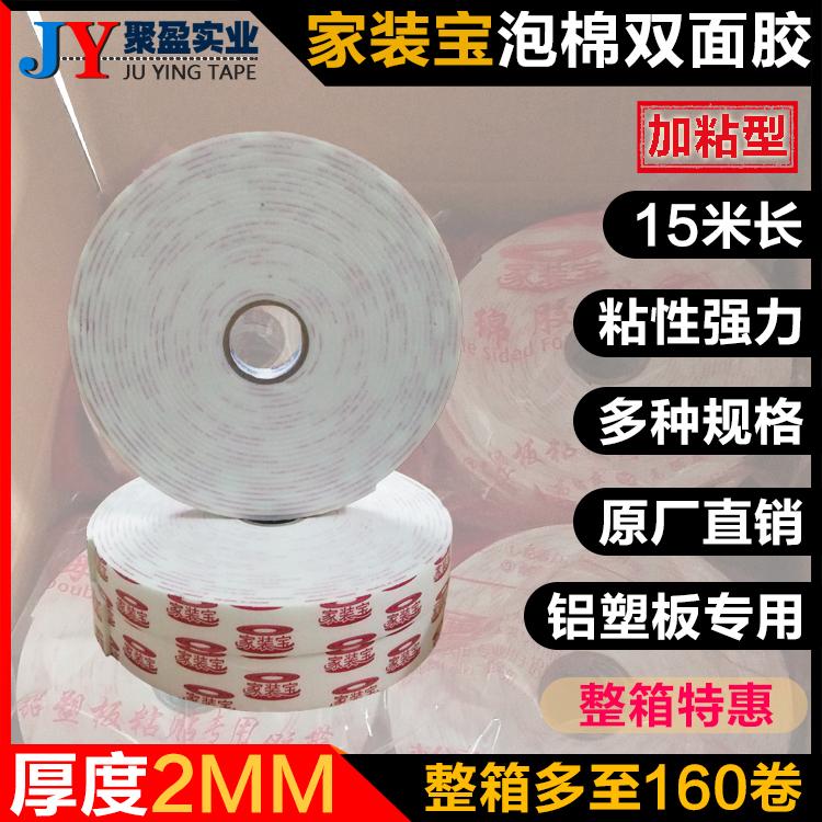 2MM家装宝铝塑板专用双面胶高粘泡棉海绵胶带批发包邮非富迪3M