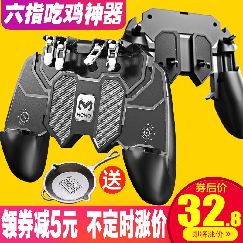 手机 神器 自动 一体式 套装 刺激 战场 辅助 游戏 手柄