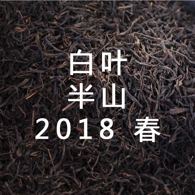 白叶 口粮茶 凤凰单枞 半山 250g 2018年 春茶 一府香 单丛