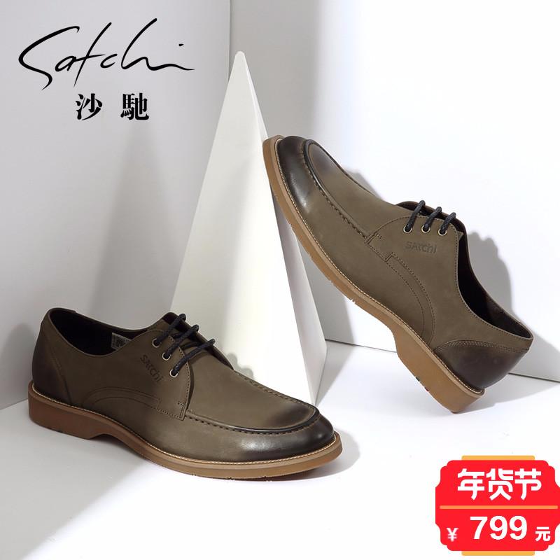 沙驰男鞋2017新款 休闲皮鞋男 真皮正品擦色磨砂系带休闲皮鞋
