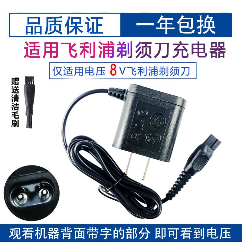 适用于飞利浦剃须刀S5050S5070s5079s5080s5095S1320充电器电源线