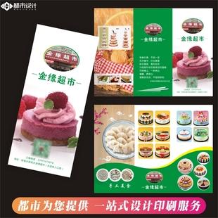 蛋糕水饺宣传单印制宣传册小食超市开业a4彩页广告dm折页双面彩印