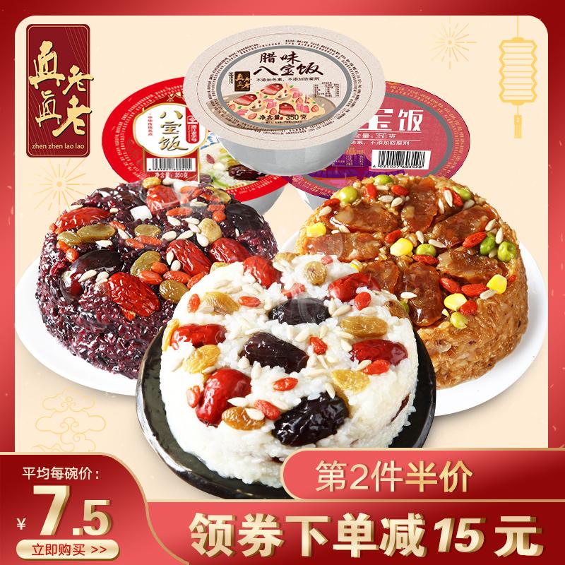 真真老老 八宝饭 年货浙江特产方便米饭 血糯八宝饭需自热米饭图片