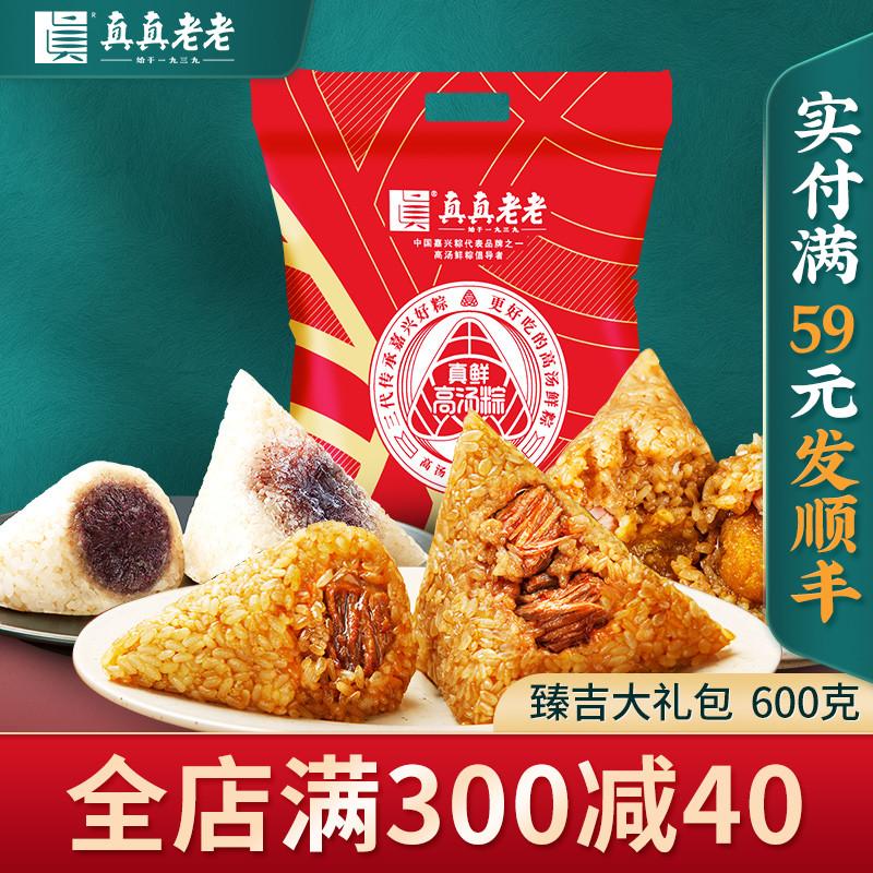 真真老老嘉兴粽子蛋黄肉粽端午礼品鲜肉粽糯米豆沙蜜枣甜粽