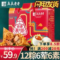 真真老老嘉兴粽子礼盒装蛋黄粽子肉粽特产端午节送礼品甜粽散装棕